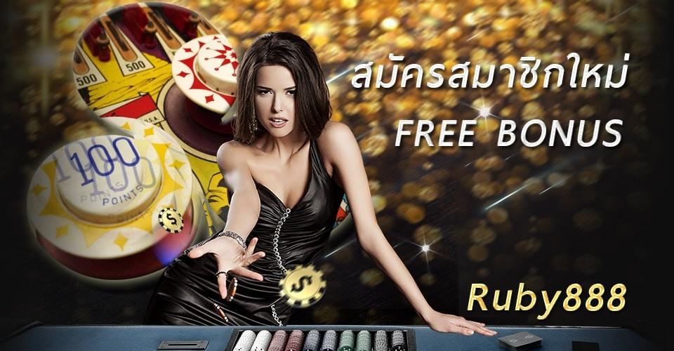 Ruby888 Royal สมัครเล่นทันที รับโชคก่อนใครและโบนัสจาก Ruby888.co อีกมากมาย